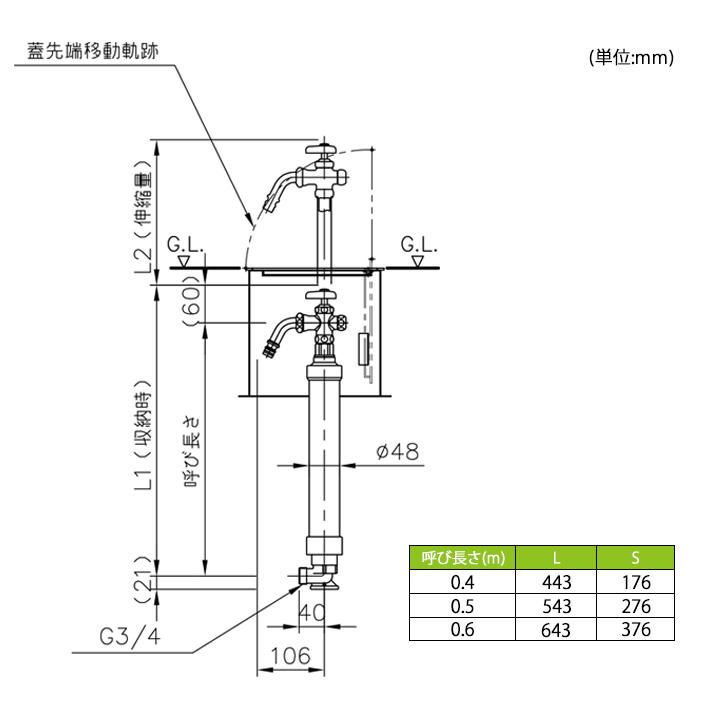 寒冷地対応埋め込み水栓「伸縮式立水栓 D-EN デン 呼び長さ0.5M」
