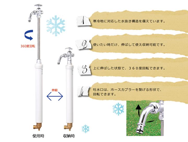 寒冷地対応埋め込み水栓「伸縮式立水栓 D-EN デン 呼び長さ0.6M」